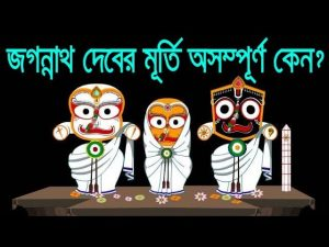 why-is-the-idol-of-jagannath-dev-incomplete